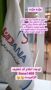 کلینیک دندانپزشکی دانا تخفیف ویژه به مناسبت روز جهانی زن روز جهانی زن
