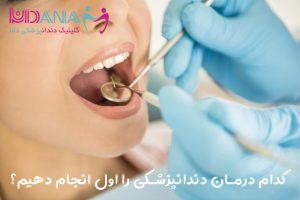 کدام درمان دندانپزشکی را اول انجام دهیم