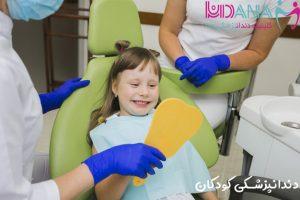 دندانپزشکی کودکان رشت