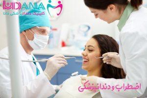 اضطراب و دندانپزشکی
